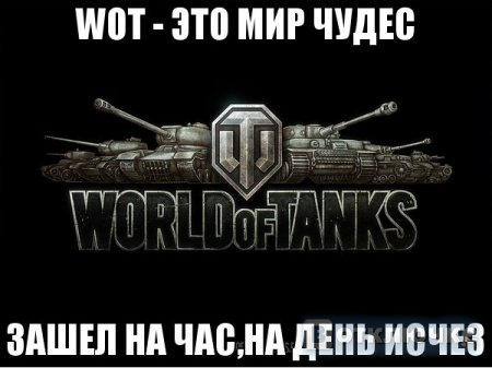 ржака про World of Tanks 2 (20 пикчь)